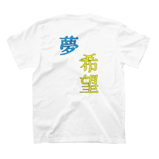 夢と希望背負います。です。 T-shirts