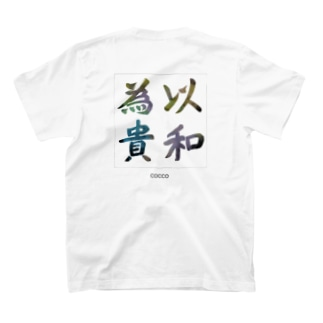 新、以和為貴 T-shirts