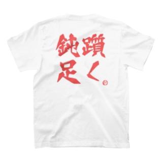 躓く 鈍足 鈍足自慢の方向け T-shirts