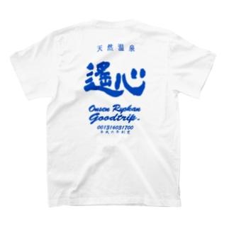 遙心温泉 従業員支給 CREW T-shirts