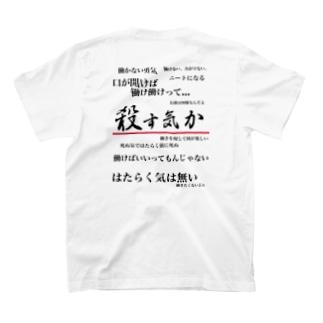 私は働きたくない(背面ver.) T-shirts