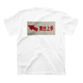 舞台上手(ぶたいかみて) T-shirts