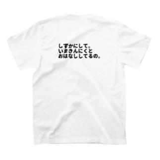 きんにくとわたし。 T-shirts
