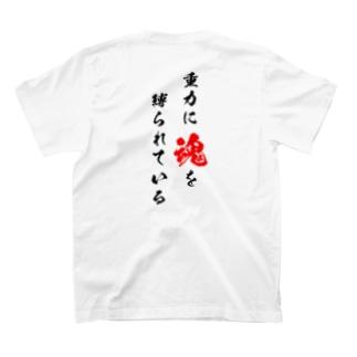くっきぃの重力に魂を縛られている T-shirtsの裏面