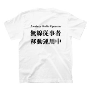 アマチュア無線移動運用時用(黒文字) T-shirts