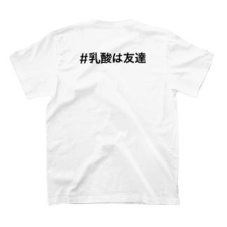 #乳酸は友達 T-Shirt