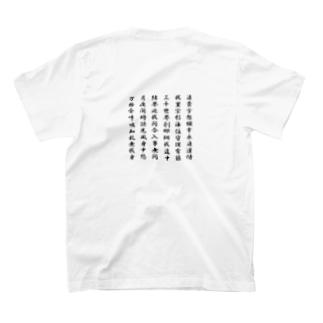 shinobi theatreの結界シリーズ T-shirtsの裏面