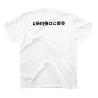 #筋肉痛はご褒美 T-Shirt