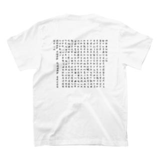 般若心経T T-shirts