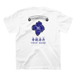 奇葩异卉 T-shirts