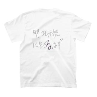 生きてるだけで偉いさん T-shirts