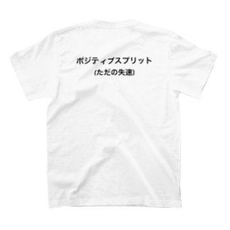 ポジティブスプリット T-shirts