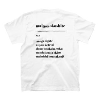 毎朝起こして T-shirts