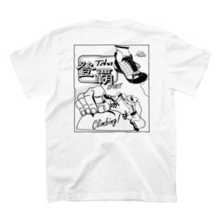 登覇(TOHA)クライミング T-shirts