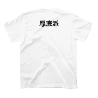 厚底派 T-shirts
