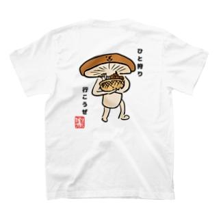 きのこ狩りへ行く椎茸さん T-shirts