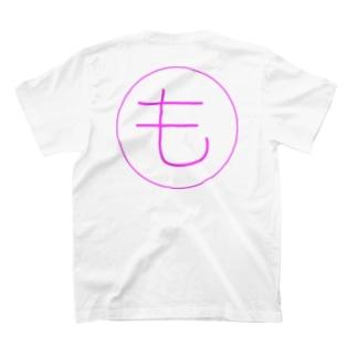 世界は「も」で出来ていた!, サティデザイン T-shirts