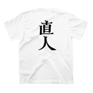直人 T-shirts