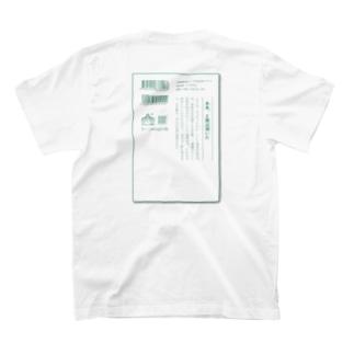 三浦綾子記念文庫-ああ、と彼は頷いた T-shirts