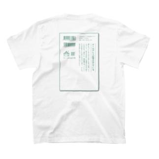 三浦綾子記念文庫-アールグレイが染み込んでいる T-shirts