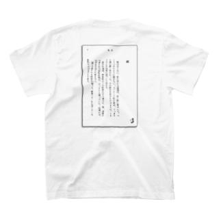 小説の書き出し-氷点 T-shirts