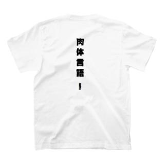 肉体言語! T-shirts