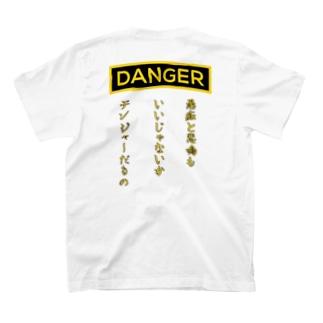 TuneBsideの DANGER T-shirtsの裏面