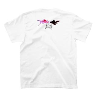 あいびき。 T-shirts