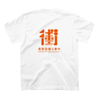 長岡芸術工事中2020 T-shirts