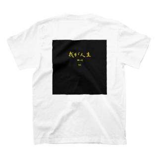 CHACHAMARU-DXの人生悔いは無し T-shirts