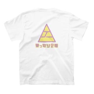 背面乗っ取りてぃー T-shirts