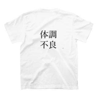 体調悪い時に着る T-shirts