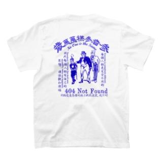 みむなちがつてみむなゐゝ(青) T-shirts