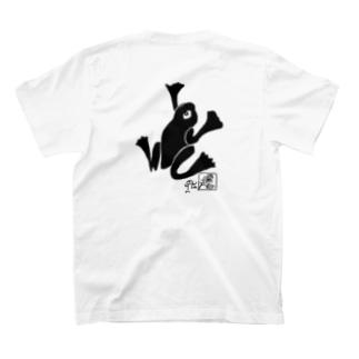 同行一匹カエル T-shirts