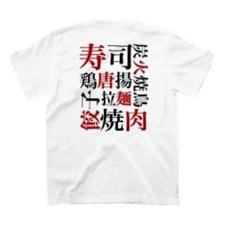 しーへーの酒池肉林 T-shirts