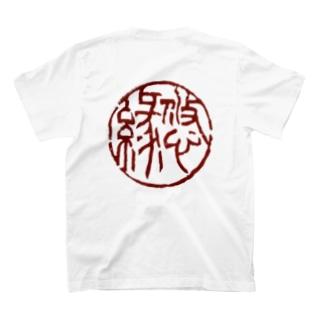 ゆーえん T-shirts