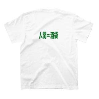 人間みな、酒袋 T-shirts