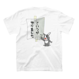 Sigachan-goのはこちゃんとお友達 こいつがやりましたTシャツ T-shirtsの裏面