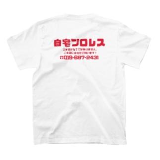 自宅プロレスTシャツ T-shirts