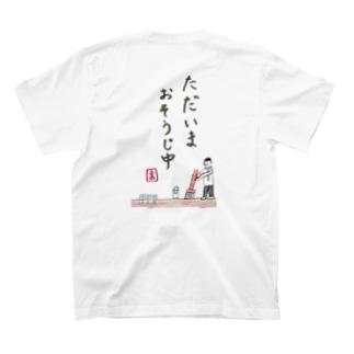 ただいまおそうじ中 T-shirts