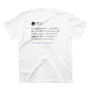 背面版マヂ新入生歓迎会 T-shirts