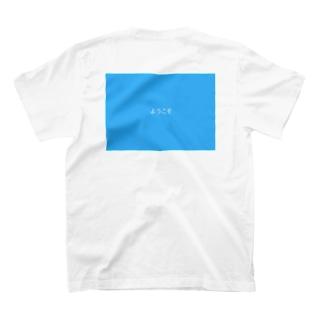 ようこそ背面 T-shirts