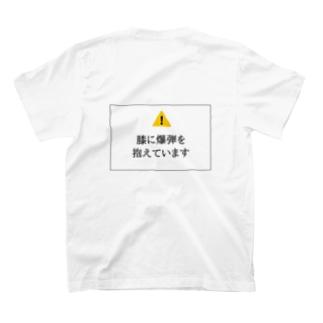 膝爆弾(バックプリント) T-shirts