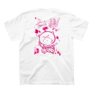 仁義 武闘派 T-shirts