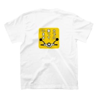 カブに乗っています T-shirts