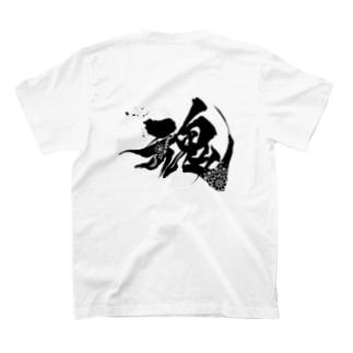 【魂】シリーズ(片面) T-shirts