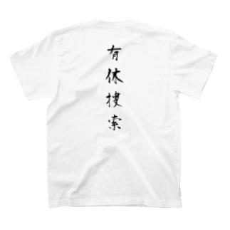 笑える四字熟語Tシャツ『有休捜索』 T-shirts