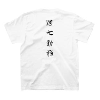笑える四字熟語Tシャツ『週七勤務』 T-shirts
