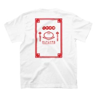 令和浪漫中華 T-shirts