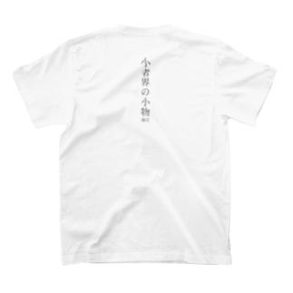 小者界の小物(潔白)バックプリント T-shirts